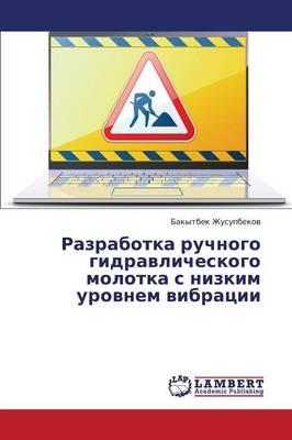 Razrabotka Ruchnogo Gidravlicheskogo Molotka S Nizkim Urovnem Vibratsii (Paperback)