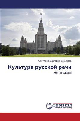 Kul'tura Russkoy Rechi (Paperback)