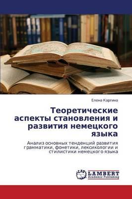 Teoreticheskie Aspekty Stanovleniya I Razvitiya Nemetskogo Yazyka (Paperback)