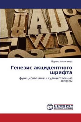 Genezis Aktsidentnogo Shrifta (Paperback)