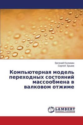 Komp'yuternaya Model' Perekhodnykh Sostoyaniy Massoobmena V Valkovom Otzhime (Paperback)