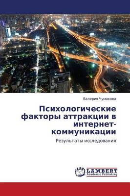 Psikhologicheskie Faktory Attraktsii V Internet-Kommunikatsii (Paperback)