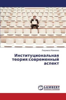 Institutsional'naya Teoriya: Sovremennyy Aspekt (Paperback)