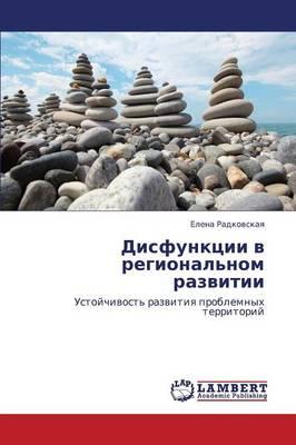 Disfunktsii V Regional'nom Razvitii (Paperback)