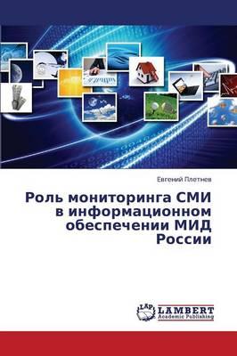 Rol' Monitoringa SMI V Informatsionnom Obespechenii Mid Rossii (Paperback)