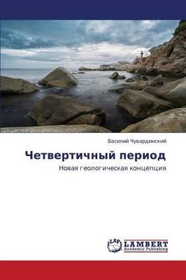 Chetvertichnyy Period (Paperback)