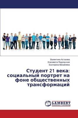 Student 21 Veka: Sotsial'nyy Portret Na Fone Obshchestvennykh Transformatsiy (Paperback)