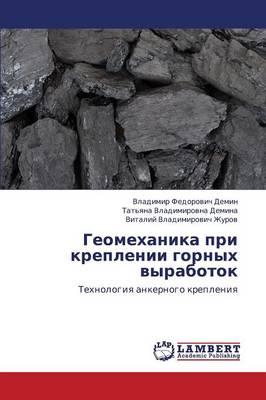 Geomekhanika Pri Kreplenii Gornykh Vyrabotok (Paperback)