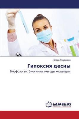 Gipoksiya Desny (Paperback)