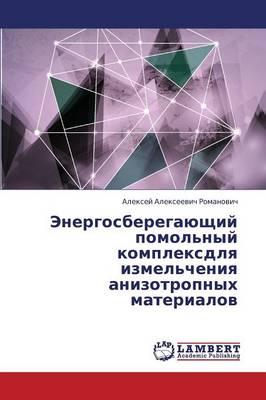 Energosberegayushchiy Pomol'nyy Kompleks Dlya Izmel'cheniya Anizotropnykh Materialov (Paperback)