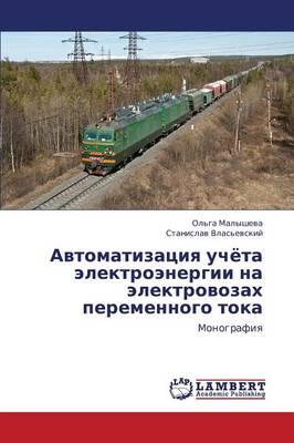 Avtomatizatsiya Uchyeta Elektroenergii Na Elektrovozakh Peremennogo Toka (Paperback)