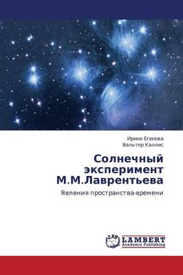 Solnechnyy Eksperiment M.M.Lavrent'eva (Paperback)