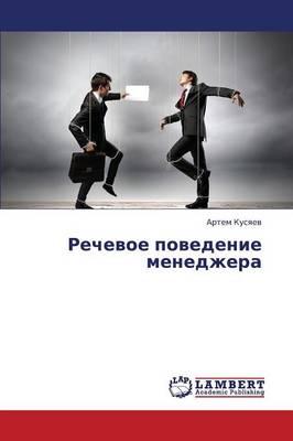 Rechevoe Povedenie Menedzhera (Paperback)