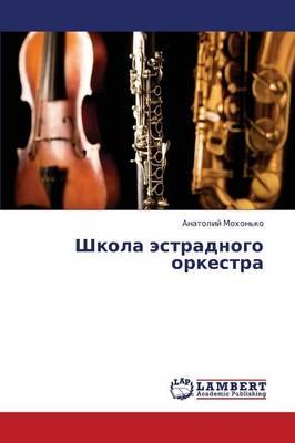 Shkola Estradnogo Orkestra (Paperback)