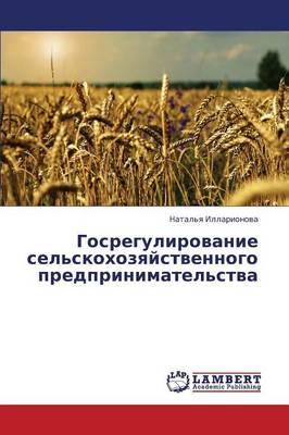 Gosregulirovanie Sel'skokhozyaystvennogo Predprinimatel'stva (Paperback)