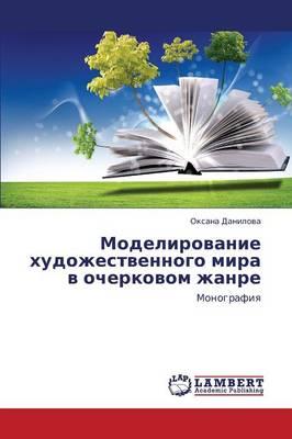 Modelirovanie Khudozhestvennogo Mira V Ocherkovom Zhanre (Paperback)
