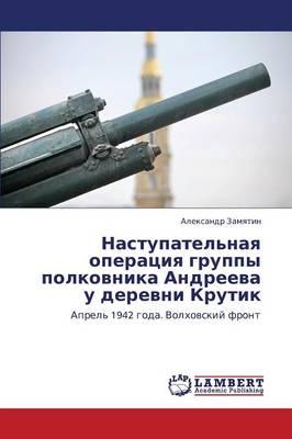 Nastupatel'naya Operatsiya Gruppy Polkovnika Andreeva U Derevni Krutik (Paperback)