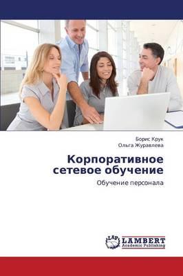 Korporativnoe Setevoe Obuchenie (Paperback)