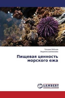 Pishchevaya Tsennost' Morskogo Ezha (Paperback)