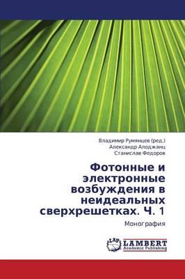 Fotonnye I Elektronnye Vozbuzhdeniya V Neideal'nykh Sverkhreshetkakh. Ch. 1 (Paperback)