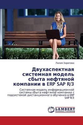 Dvukhaspektnaya Sistemnaya Model' Sbyta Neftyanoy Kompanii V Erp SAP R/3 (Paperback)