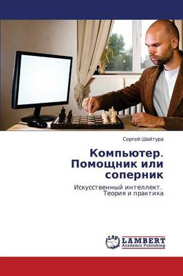Komp'yuter. Pomoshchnik Ili Sopernik (Paperback)