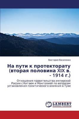 Na Puti K Protektoratu (Vtoraya Polovina XIX V. - 1914 G.) (Paperback)