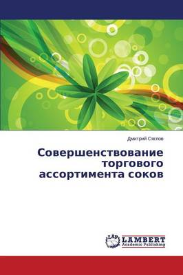 Sovershenstvovanie Torgovogo Assortimenta Sokov (Paperback)