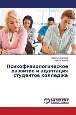 Psikhofiziologicheskoe Razvitie I Adaptatsiya Studentov Kolledzha (Paperback)