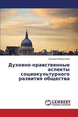 Dukhovno-Nravstvennye Aspekty Sotsiokul'turnogo Razvitiya Obshchestva (Paperback)