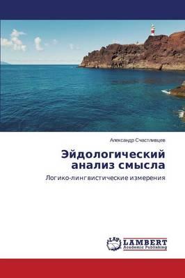 Eydologicheskiy Analiz Smysla (Paperback)