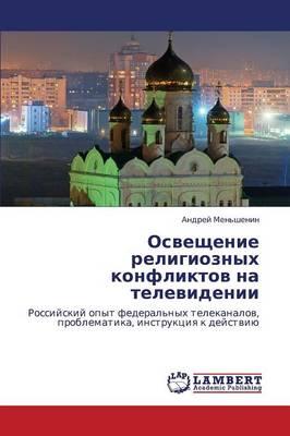 Osveshchenie Religioznykh Konfliktov Na Televidenii (Paperback)