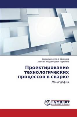 Proektirovanie Tekhnologicheskikh Protsessov V Svarke (Paperback)