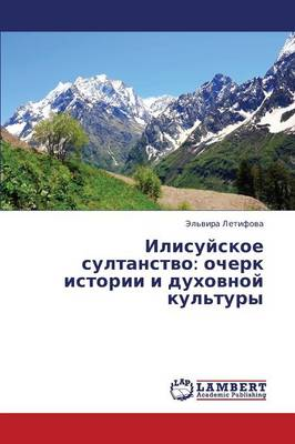 Ilisuyskoe Sultanstvo: Ocherk Istorii I Dukhovnoy Kul'tury (Paperback)