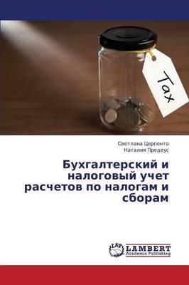 Bukhgalterskiy I Nalogovyy Uchet Raschetov Po Nalogam I Sboram (Paperback)