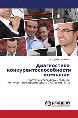 Diagnostika Konkurentosposobnosti Kompanii (Paperback)