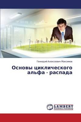 Osnovy Tsiklicheskogo Al'fa - Raspada (Paperback)