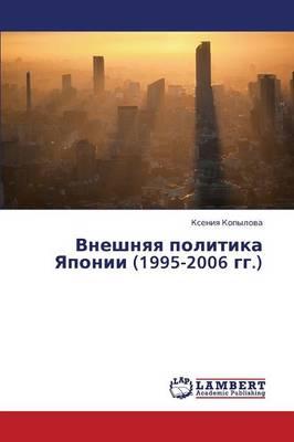 Vneshnyaya Politika Yaponii (1995-2006 Gg.) (Paperback)