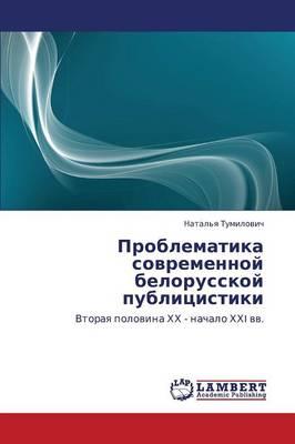 Problematika Sovremennoy Belorusskoy Publitsistiki (Paperback)