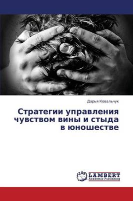 Strategii Upravleniya Chuvstvom Viny I Styda V Yunoshestve (Paperback)