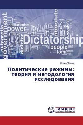 Politicheskie Rezhimy: Teoriya I Metodologiya Issledovaniya (Paperback)
