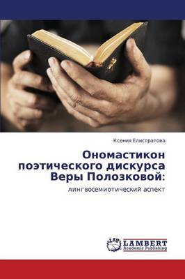 Onomastikon Poeticheskogo Diskursa Very Polozkovoy (Paperback)