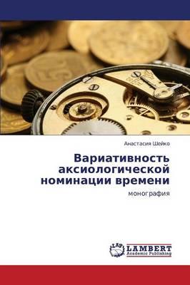 Variativnost' Aksiologicheskoy Nominatsii Vremeni (Paperback)