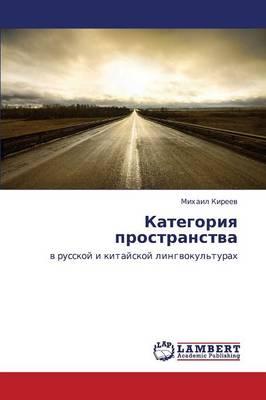 Kategoriya Prostranstva (Paperback)