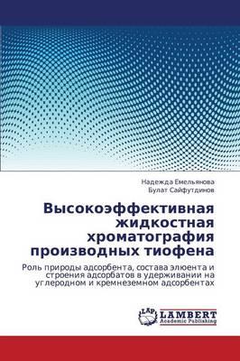 Vysokoeffektivnaya Zhidkostnaya Khromatografiya Proizvodnykh Tiofena (Paperback)