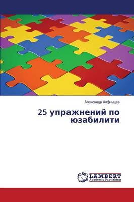 25 Uprazhneniy Po Yuzabiliti (Paperback)