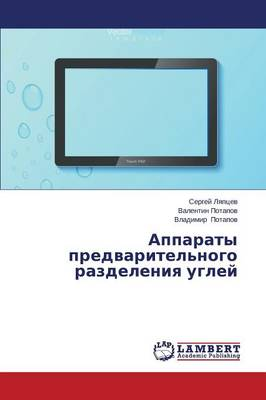 Apparaty Predvaritel'nogo Razdeleniya Ugley (Paperback)