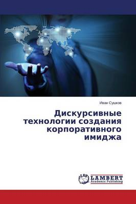 Diskursivnye Tekhnologii Sozdaniya Korporativnogo Imidzha (Paperback)