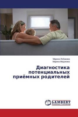 Diagnostika Potentsial'nykh Priyemnykh Roditeley (Paperback)