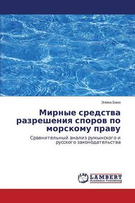 Mirnye Sredstva Razresheniya Sporov Po Morskomu Pravu (Paperback)